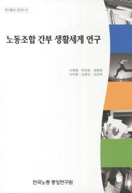 노동조합 간부 생활체계 연구