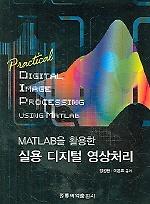 MATLAB을 활용한 실용 디지털 영상처리