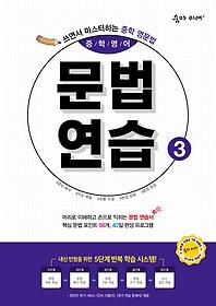 숨마쿰라우데 중학영어 문법연습 3