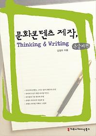 "<font title=""문화콘텐츠 제작 thinking and writing (큰글씨책)"">문화콘텐츠 제작 thinking and writing (큰...</font>"
