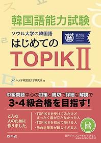 서울대 TOPIK 2 - 일본어판
