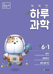 똑똑한 하루 과학 6-1 (2021)