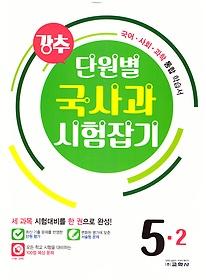 강추 단원별 국.사.과 시험잡기 5-2 (2017)