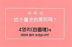 중국어/한국어 사영리