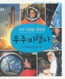 우주비행사