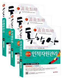독학사 2단계 3과목 세트 - 인적자원관리 + 조직행동론 + 마케팅조사 (2012)