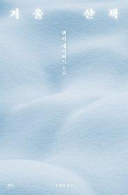 겨울 산책