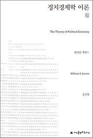 정치경제학 이론 천줄읽기