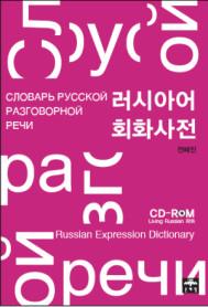 러시아어 회화사전