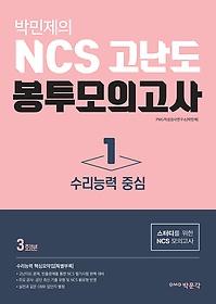 """<font title=""""2018 박민제의 NCS 고난도 봉투모의고사 1 - 수리능력 중심"""">2018 박민제의 NCS 고난도 봉투모의고사 1 ...</font>"""
