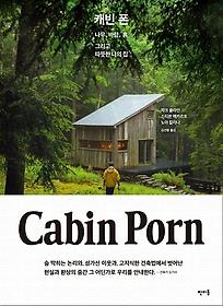 캐빈 폰 Cabin Porn