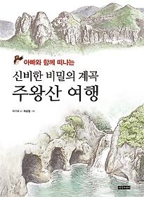 신비한 비밀의 계곡 주왕산 여행