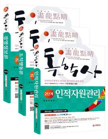 독학사 2단계 3과목 세트 - 인적자원관리 + 조직행동론 + 경영정보론 (2012)