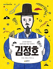 이야기 교과서 인물 - 김정호