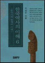한국역사의 이해 6