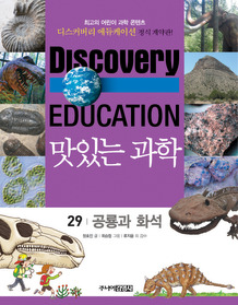 맛있는 과학 29 - 공룡과 화석