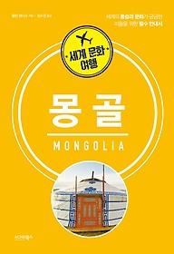 세계 문화 여행 - 몽골