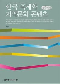 한국 축제와 지역문화 콘텐츠 (큰글씨책)