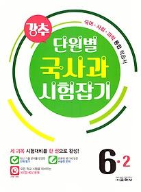 강추 단원별 국.사.과 시험잡기 6-2 (2017)