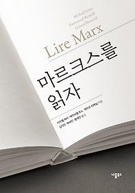 마르크스를 읽자