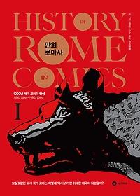 만화 로마사 .1 ,1000년 제국 로마의 탄생 :기원전 753년~기원전 509년 =History of Rome in comics