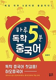 하루 5분 독학 중국어