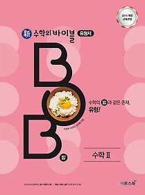 신 수학의 바이블 BOB 수학 2 (2020년용)