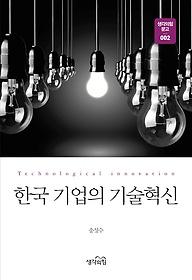 한국 기업의 기술혁신