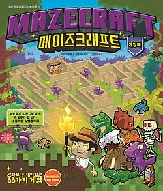 메이즈크래프트 게임북
