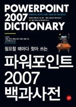 """<font title=""""필요할 때마다 찾아 쓰는 파워포인트 2007 백과사전"""">필요할 때마다 찾아 쓰는 파워포인트 2007 ...</font>"""