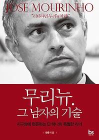 무리뉴. 그 남자의 기술 : Jose Mourinho