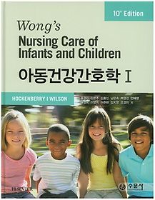 아동건강간호학.1