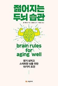 젊어지는 두뇌 습관 : 생기 넘치고 스마트한 뇌를 위한 10가지 조건