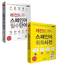 레전드 스페인어 필수단어+회화사전 세트