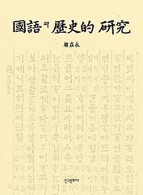 국어의 역사적 연구