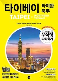 무작정 따라하기 타이베이 타이완북부 (2019~2020)