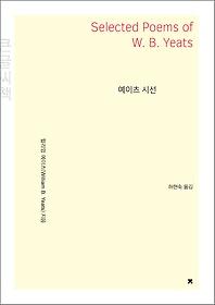 예이츠 시선 (큰글씨책)