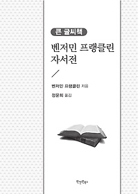 벤저민 프랭클린 자서전 (큰 글씨책)