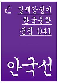 일제강점기 한국문학전집 041 안국선