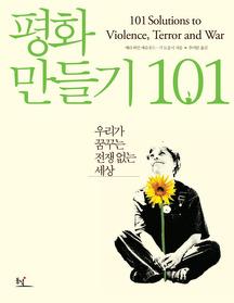 평화만들기 101
