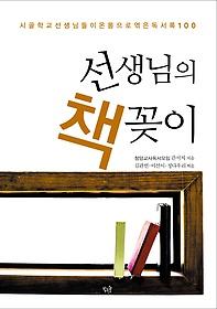 선생님의 책꽂이 : 시골학교 선생님들이 온몸으로 엮은 독서록 100
