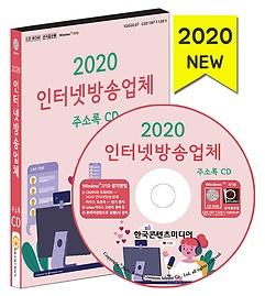 2020 인터넷방송업체 주소록 CD