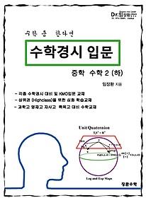 수학경시 입문 중학 수학 2 (하)