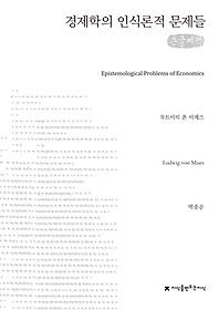 경제학의 인식론적 문제들 (큰글씨책)