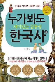 누가 봐도 재미있는 김종성 한국사 3