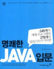 명쾌한 Java 입문