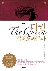 더 퀸 THE QUEEN 클레오파트라