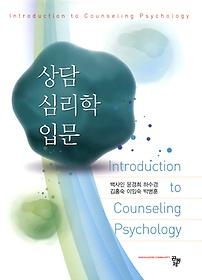 상담 심리학 입문