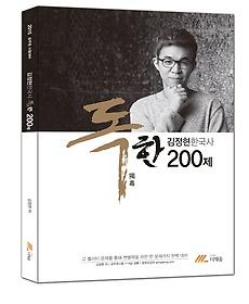 김정현 한국사 독한 200제 (2015)