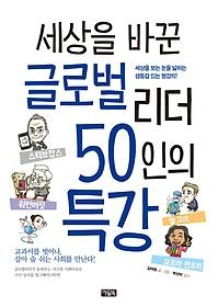 세상을 바꾼 글로벌리더 50인의 특강